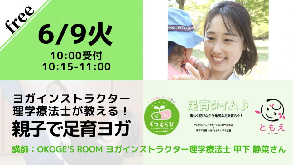 【無料・オンライン】6/9(火)10:15〜親子で足育ヨガ