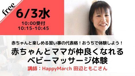 【無料・オンライン】6/3(水)受付10:00・赤ちゃんとママが仲良くなれる・ベビーマッサージ体験