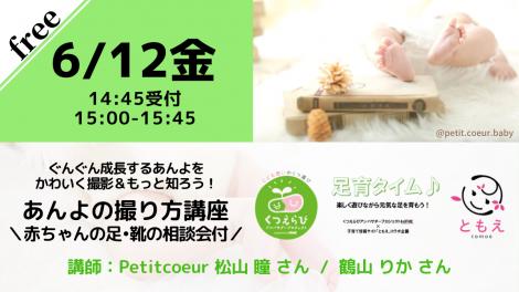 【無料・オンライン】6/12(金)15:00〜足育タイム♪あんよの撮り方講座\赤ちゃんの足・靴の相談会付/