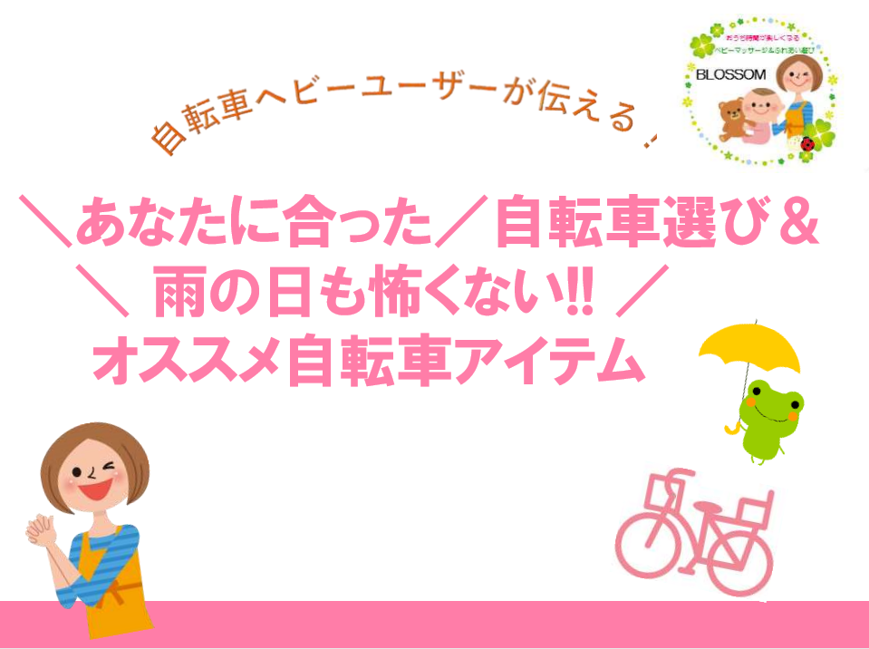 自転車ヘビーユーザーが伝える! あなたに合った自転車選び&雨の日も怖くない自転車アイテム