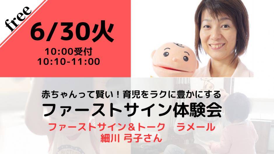【無料・オンライン】6/30(火)受付10時・赤ちゃんって賢い!育児をラクに豊かにする、ファーストサイン体験会