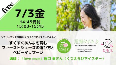 【無料・オンライン】7/3(金)15:00〜すくすくあんよを育むファーストシューズの選び方とベビーマッサージ