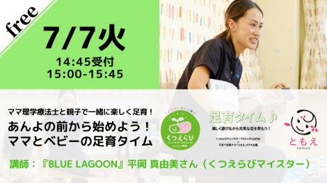【無料・オンライン】7/7(火)15:00〜あんよの前から始めよう!ママとベビーの足育タイム