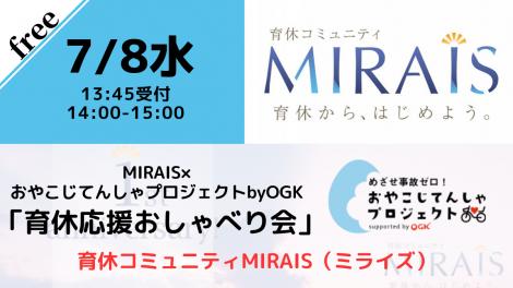 【無料・オンライン】7/8(水)14:00〜MIRAIS×おやこじてんしゃプロジェクトbyOGK「育休応援おしゃべり会」