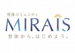 MIRAIS×おやこじてんしゃプロジェクトbyOGK「育休応援おしゃべり会」