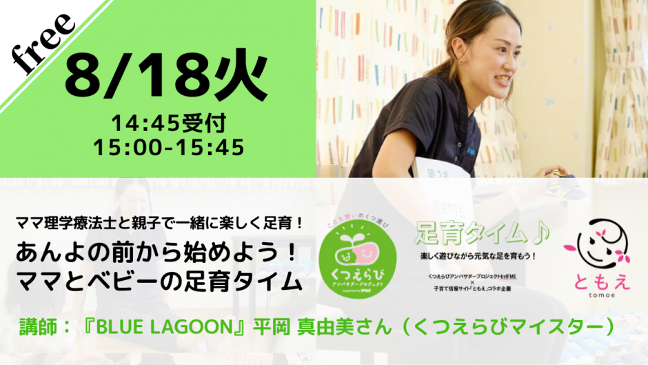【無料・オンライン】8/18(火)15:00〜あんよの前から始めよう!ママとベビーの足育タイム