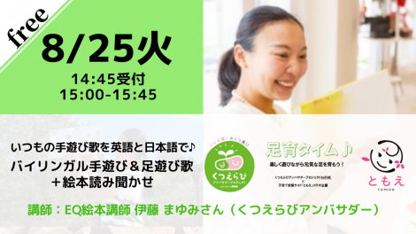 【無料・オンライン】8/25(火)15:00〜バイリンガル手遊び&足遊び歌+絵本読み聞かせ