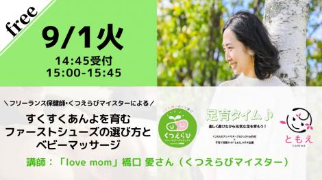 【無料・オンライン】9/1(火)15:00〜すくすくあんよを育むファーストシューズの選び方とベビーマッサージ