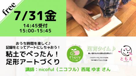 【無料・オンライン】7/31(金)15:00〜粘土でぺったん!足形アートづくり