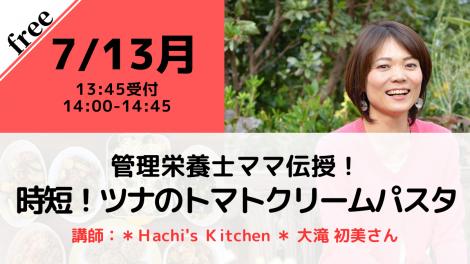 【無料・オンライン】7/13(月)受付13時45分・<管理栄養士ママ伝授>時短!ツナのトマトクリームパスタ