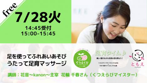 【無料・オンライン】7/28(火)15:00〜足を使ってふれあいあそび・うたって足育マッサージ
