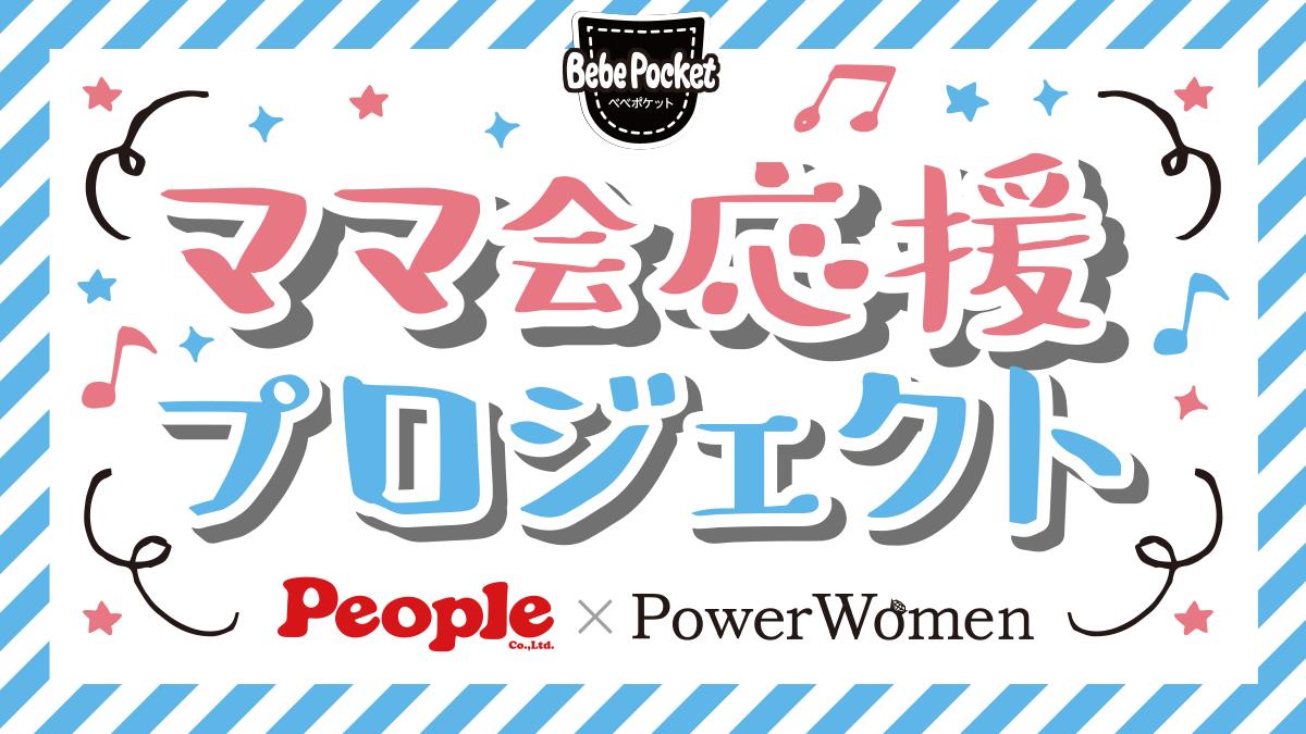 【参加無料】オンラインプレパパママ会~助産師さんの授乳講座(炊飯器調理レッスン付き)
