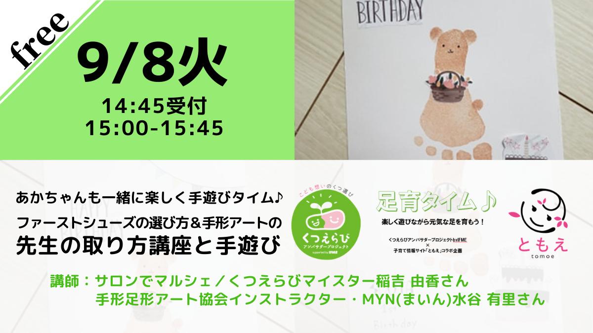 【無料・オンライン】9/8(火)15:00〜ファーストシューズの選び方&手形アートの先生の取り方講座と手遊び