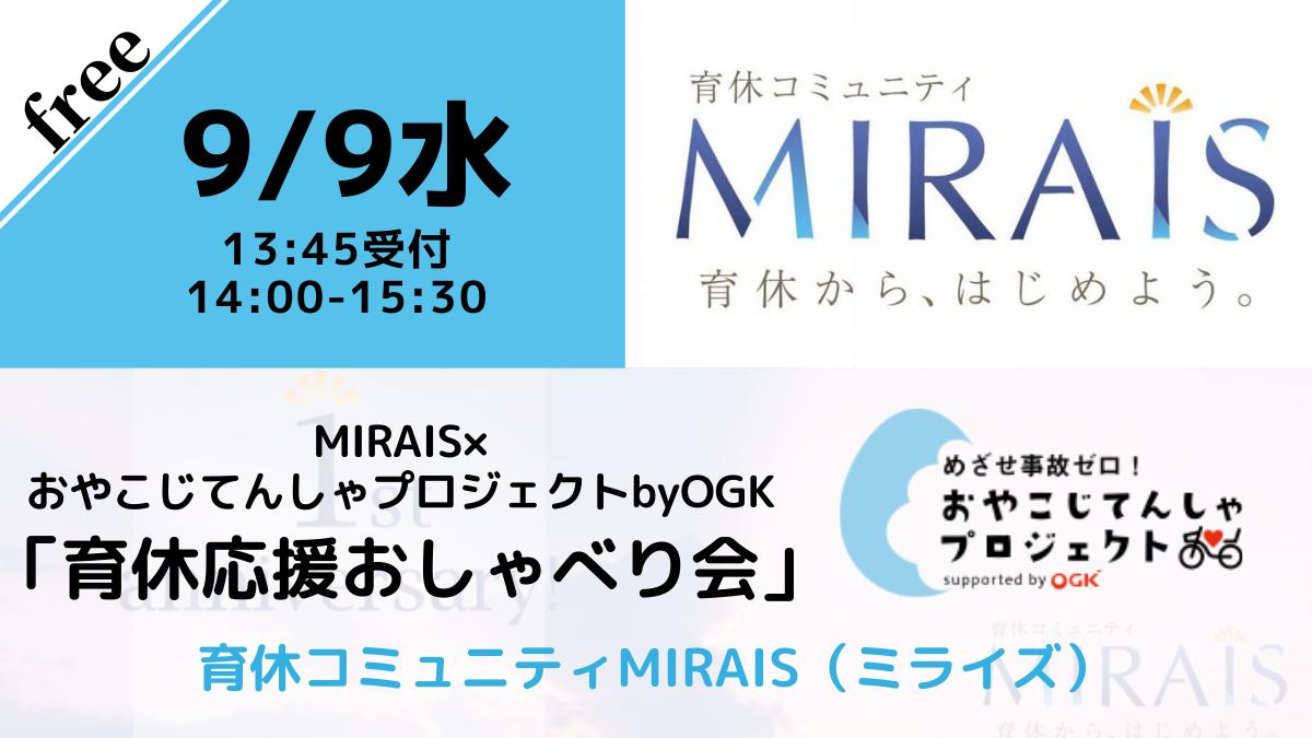 【無料・オンライン】9/9(水)14:00〜MIRAIS×おやこじてんしゃプロジェクトbyOGK「育休応援おしゃべり会」