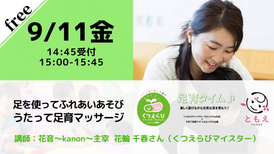 【無料・オンライン】9/11(金)15:00〜足を使ってふれあいあそび・うたって足育マッサージ