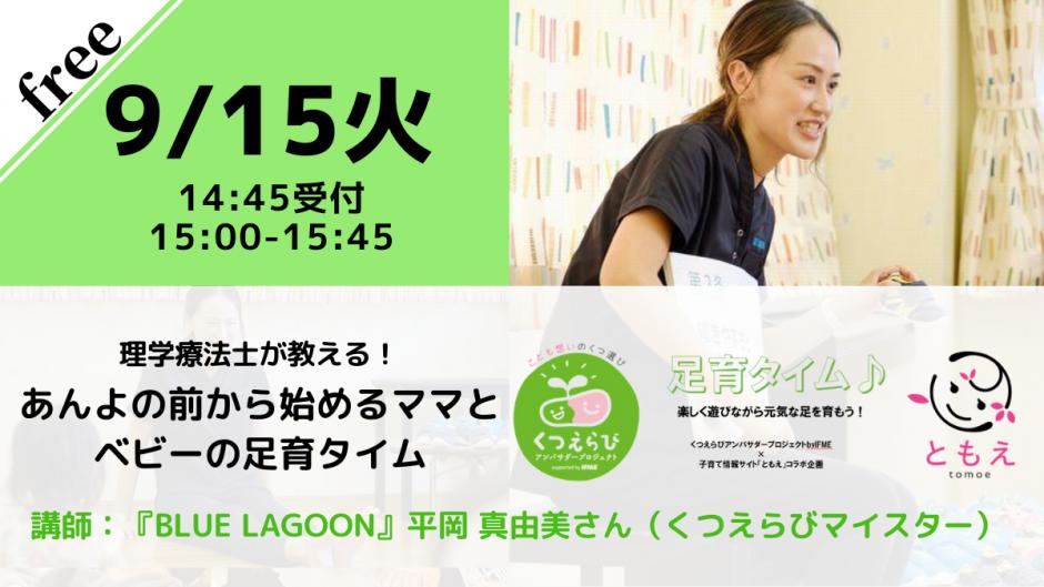 【無料・オンライン】9/15(火)15:00〜理学療法士が教える!あんよの前から始めるママとベビーの足育タイム