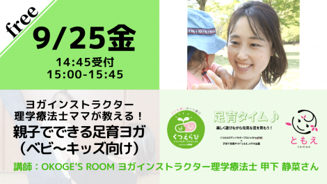 【無料・オンライン】9/25(金)15:00〜ヨガインストラクター理学療法士ママが教える、親子でできる足育ヨガ(ベビ~キッズ向け)