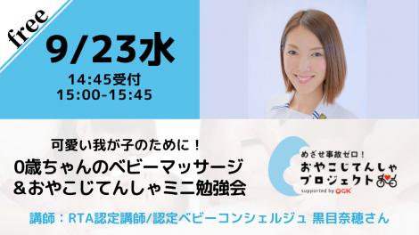 【無料・オンライン】9/23(水)15:00〜0歳ちゃんのベビーマッサージ&おやこじてんしゃミニ勉強会