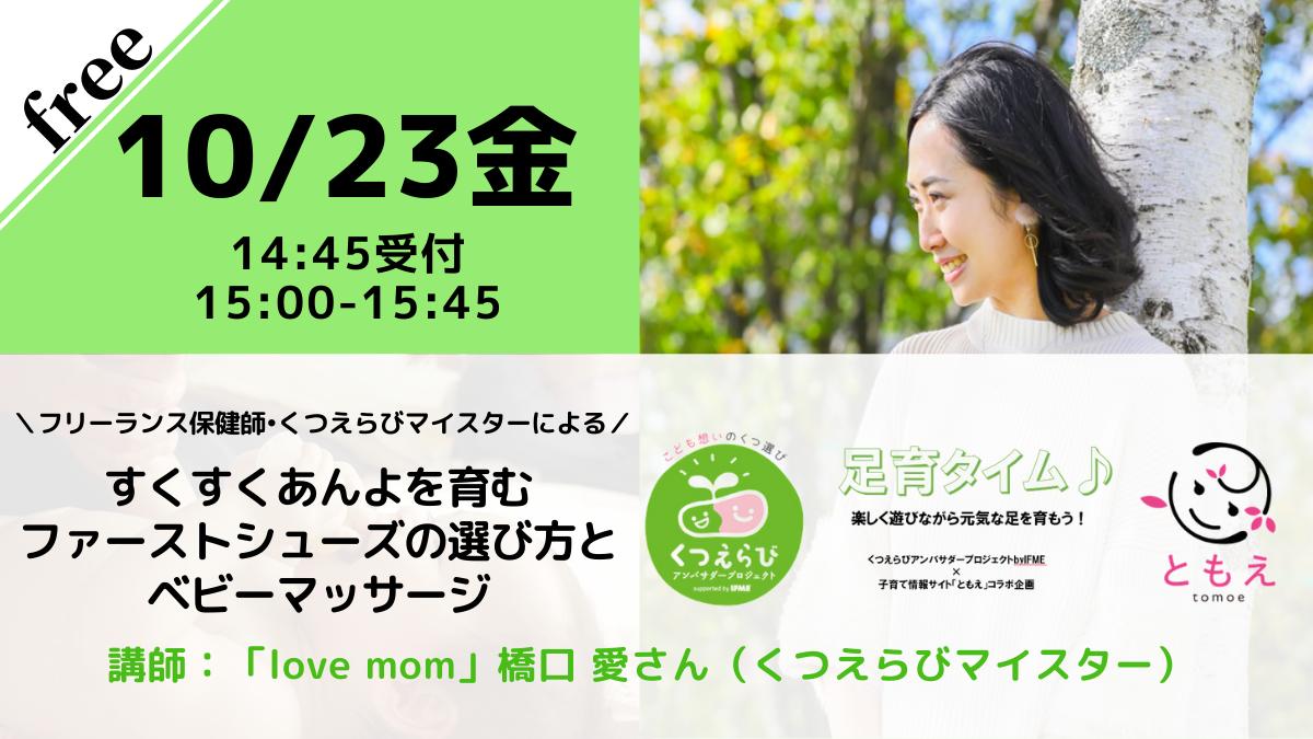 【無料・オンライン】10/23(金)15:00〜すくすくあんよを育むファーストシューズの選び方とベビーマッサージ