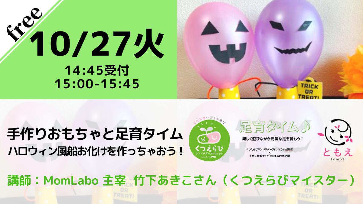 【無料・オンライン】10/27(火)15:00〜手作りおもちゃと足育タイム・ハロウィン風船お化けを作っちゃおう!