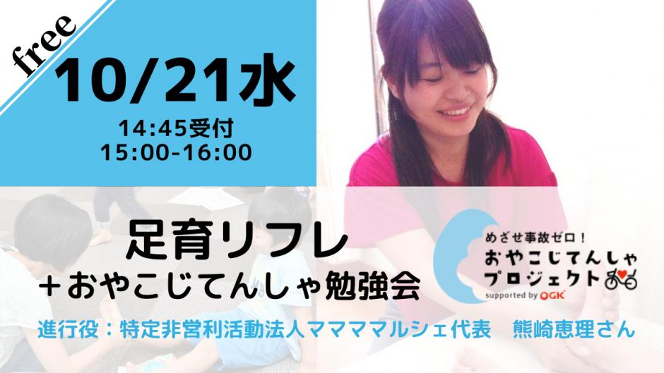 【無料・オンライン】10/21(水)15:00〜足育リフレ+おやこじてんしゃ勉強会