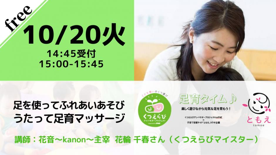 【無料・オンライン】10/20(火)15:00〜足を使ってふれあいあそび・うたって足育マッサージ