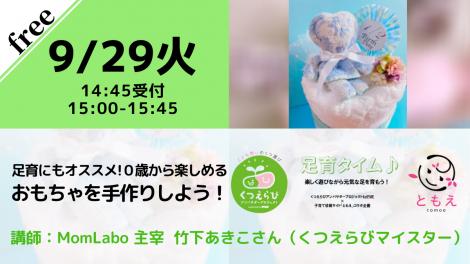 【無料・オンライン】9/29(火)15:00〜足育にもおススメ!0歳から楽しめるおもちゃを手作りしよう!