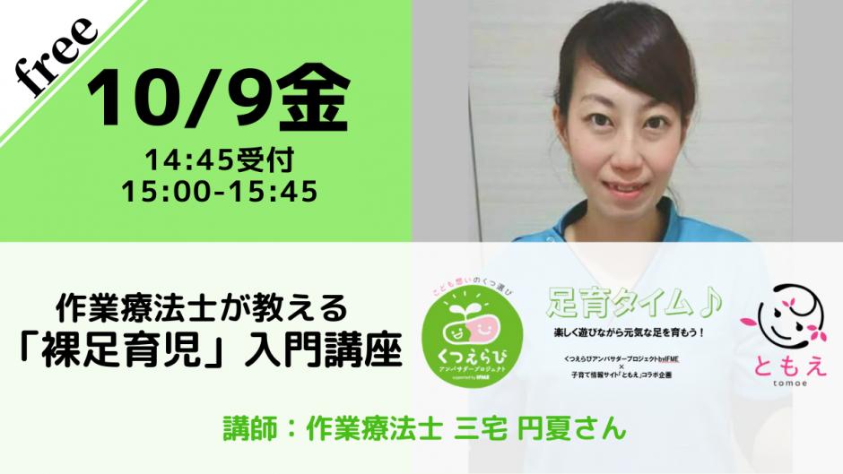 【無料・オンライン】10/9(金)15:00〜作業療法士が教える「裸足育児」入門講座