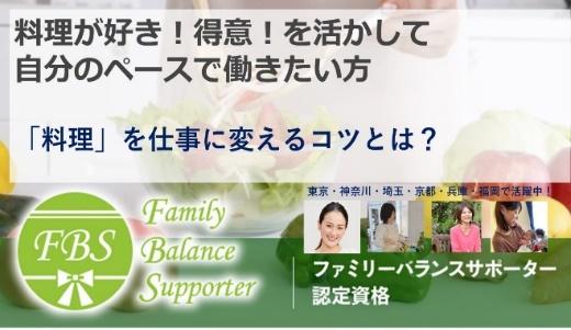 【ファミリーバランスサポーター】の認定講座