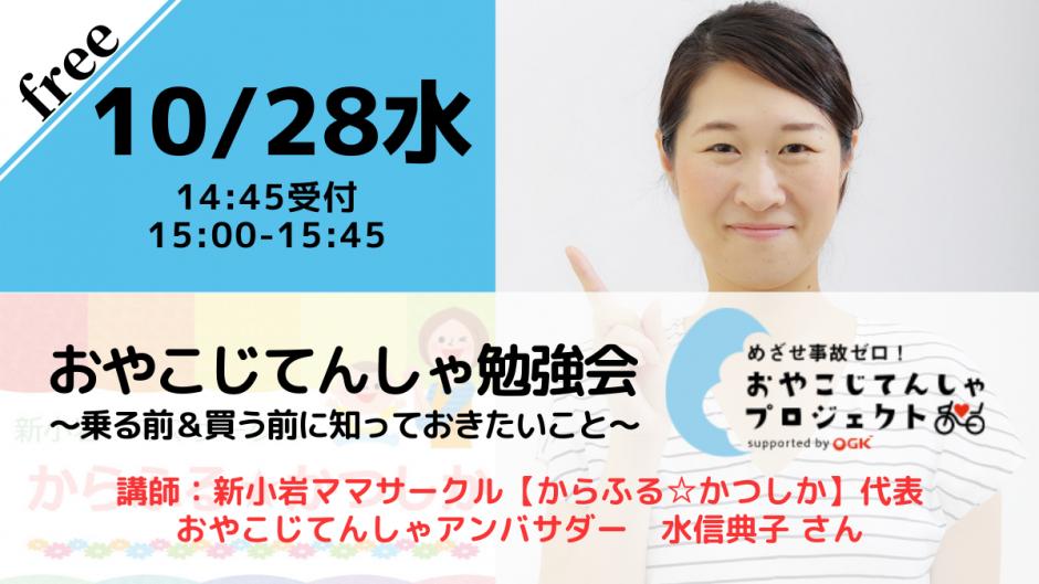 【無料・オンライン】10/28(水)15:00〜おやこじてんしゃ勉強会~乗る前&買う前に知っておきたいこと~