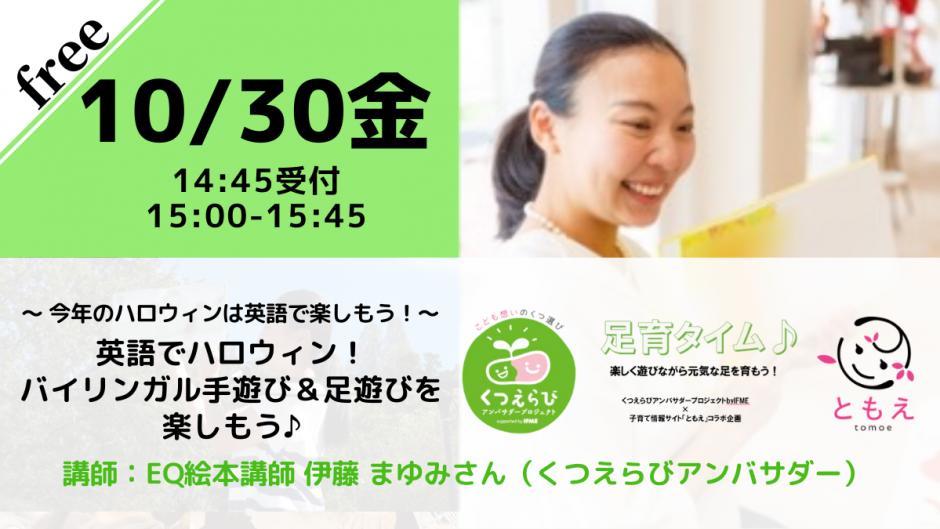 【無料・オンライン】10/30(金)15:00〜英語でハロウィン!バイリンガル手遊び&足遊びを楽しもう♪