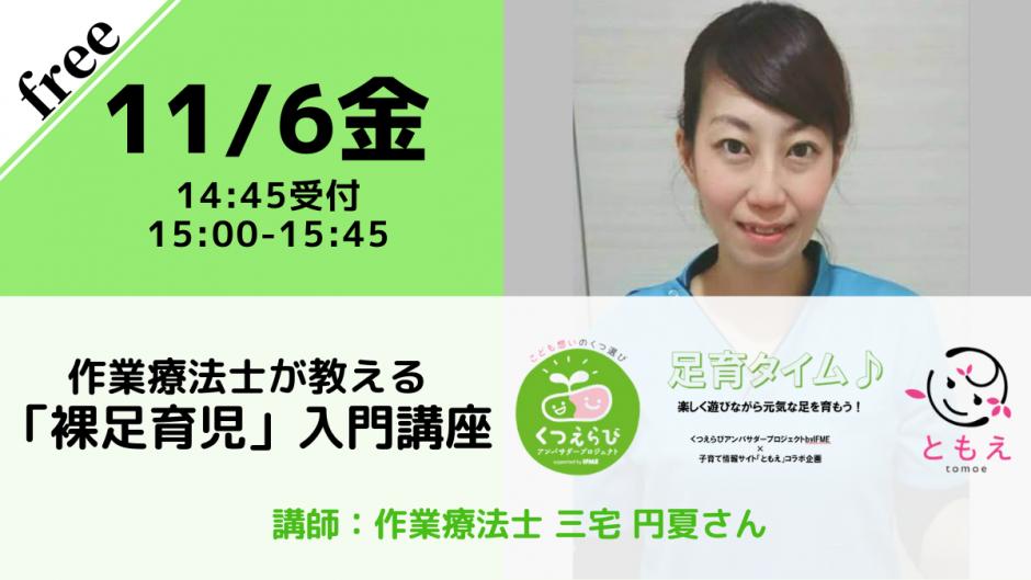【無料・オンライン】11/6(金)15:00〜作業療法士が教える「裸足育児」入門講座