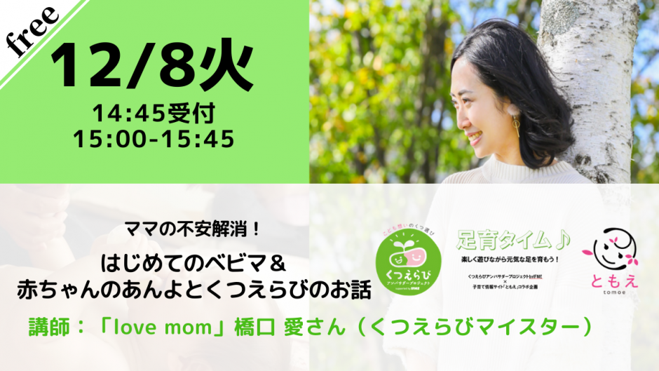【無料・オンライン】12/8(火)15:00〜ママの不安解消!はじめてのベビマ&赤ちゃんのあんよとくつえらびのお話