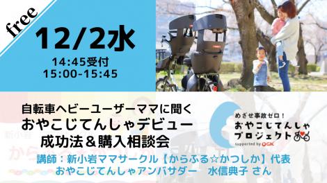 【無料・オンライン】12/2(水)15:00〜自転車ヘビーユーザーママに聞く、おやこじてんしゃデビュー成功法&購入相談会