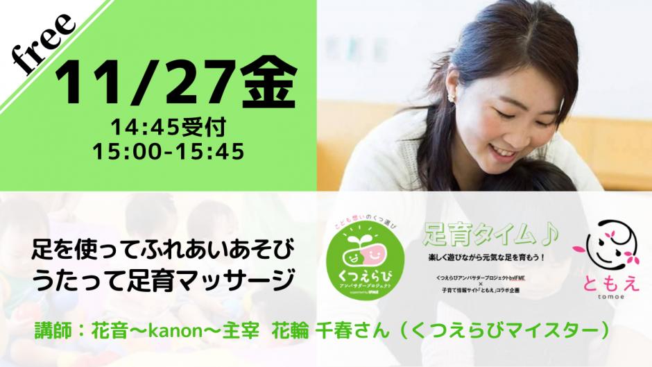 【無料・オンライン】11/27(金)15:00〜足を使ってふれあいあそび・うたって足育マッサージ