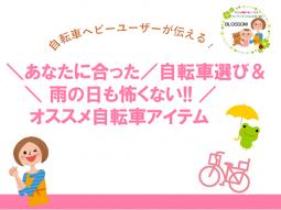 【無料・オンライン】11/25(水)15:00〜入園準備にも!あなたに合った自転車選び&雨の日も怖くない自転車アイテム