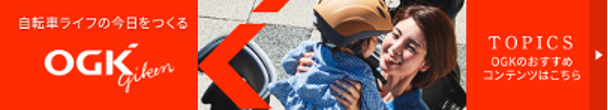 【入園準備&0~3歳のママパパ必見】ママチャリデビュー前に!動画で参加する・おやこじてんしゃ勉強会