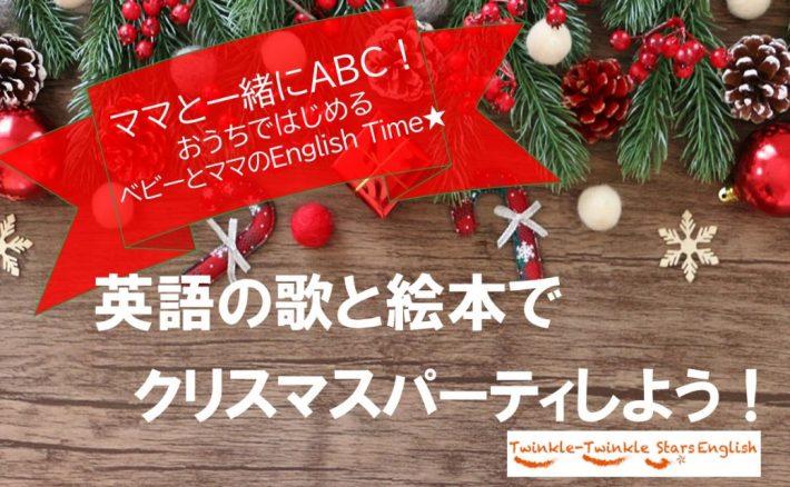 おうちで楽しむEnglish Time★英語の歌と絵本でクリスマスパーティしよう!