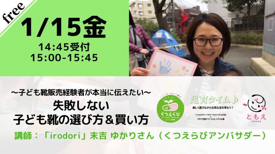【無料・オンライン】1/15(金)15:00〜子ども靴販売経験者が本当に伝えたい~失敗しない子ども靴の選び方&買い方