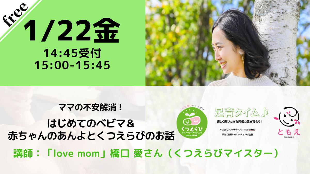 【無料・オンライン】1/22(金)15:00〜ママの不安解消!はじめてのベビマ&赤ちゃんのあんよとくつえらびのお話