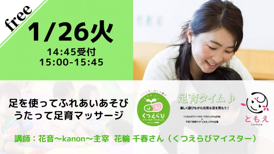 【無料・オンライン】1/26(火)15:00〜足を使ってふれあいあそび・うたって足育マッサージ