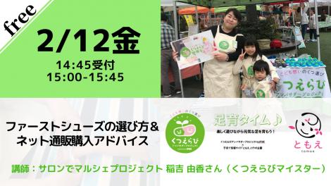 【無料・オンライン】2/12(金)15:00〜赤ちゃんママのための足育タイム・ファーストシューズの選び方&ネット通販購入アドバイス
