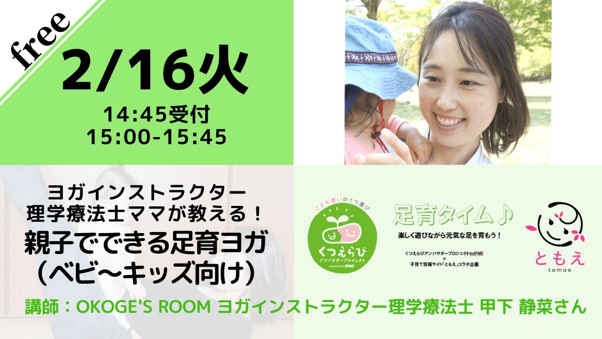 【無料・オンライン】2/16(火)15:00〜ヨガインストラクター理学療法士ママが教える、親子でできる足育ヨガ(ベビ~キッズ向け)