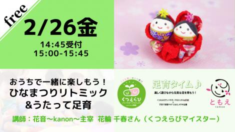 【無料・オンライン】2/26(金)15:00〜ひなまつりリトミック&うたって足育