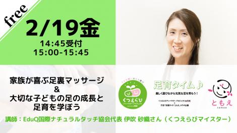 【無料・オンライン】2/19(金)15:00〜家族が喜ぶ足裏マッサージ&大切な子どもの足の成長と足育を学ぼう