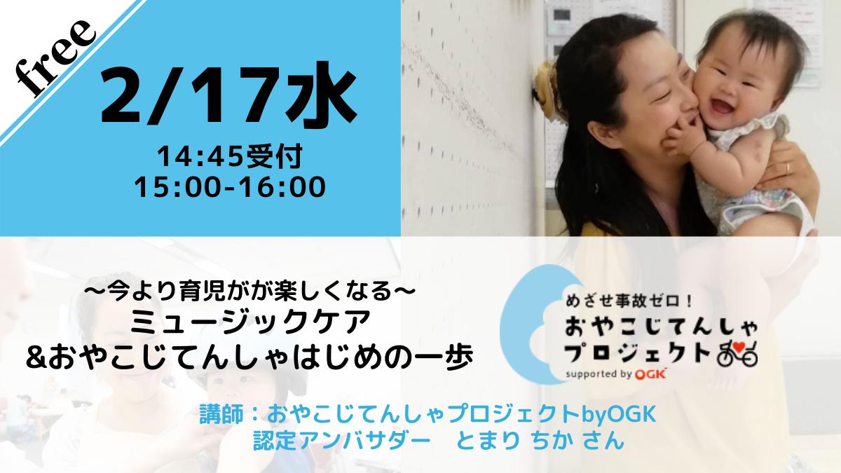 【無料・オンライン】2/17(水)15:00〜〜今より育児がが楽しくなる〜 ミュージックケア&おやこじてんしゃはじめの一歩