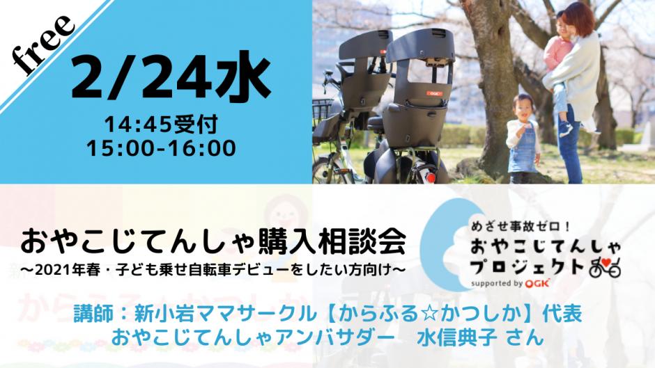 【無料・オンライン】2/24(水)15:00〜おやこじてんしゃ購入相談会~2021年春・子ども乗せ自転車デビューをしたい方向け~