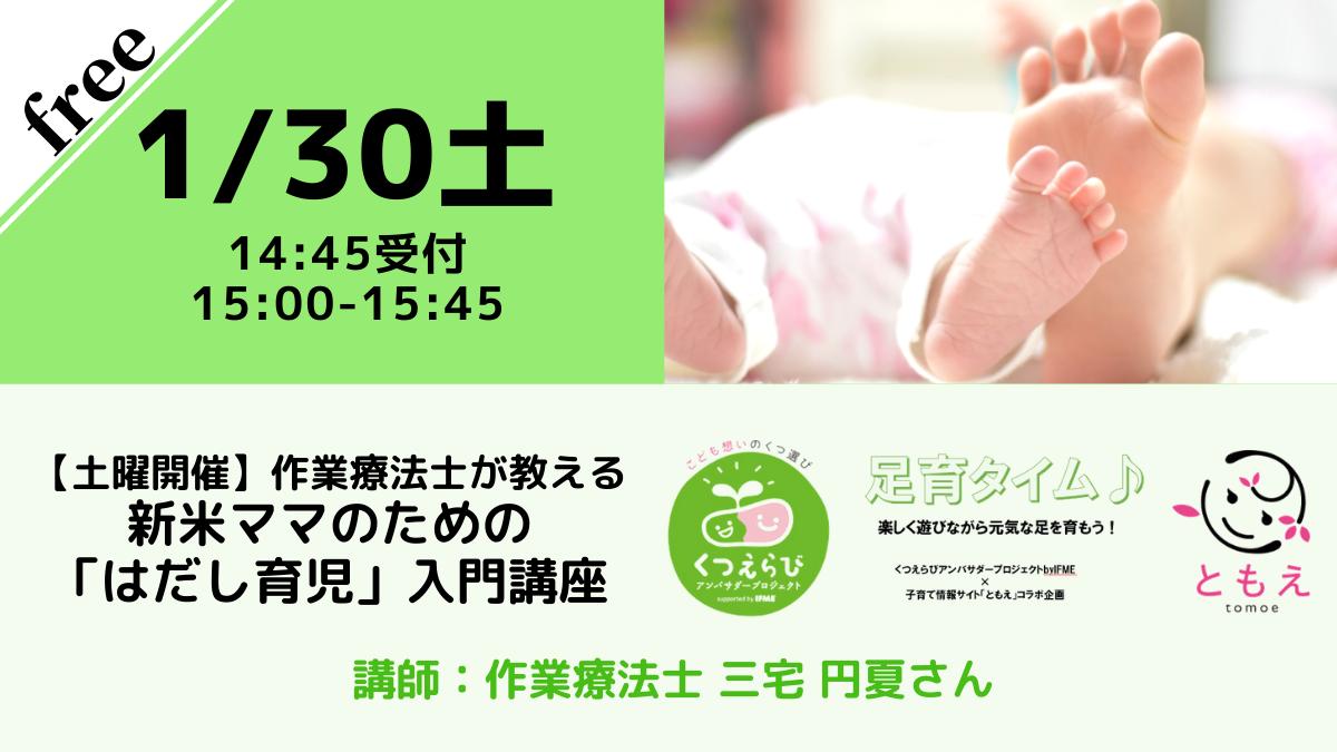 【無料・オンライン】1/30(土)15:00〜【土曜開催】作業療法士が教える、新米ママのための「はだし育児」入門講座