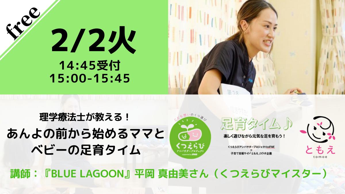 【無料・オンライン】2/2(火)15:00〜理学療法士が教える!あんよの前から始めるママとベビーの足育タイム