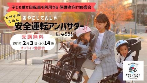 【無料&参加者募集】おやこじてんしゃ安全運転アンバサダーになろう!子ども乗せ自転車を利用するパパママ向け勉強会ー親になったらもう一度自転車を学ぼうー